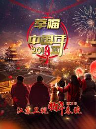 陕西卫视春节联欢晚会