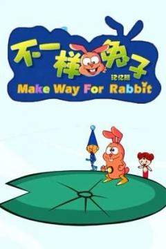 不一样的兔子 记忆篇