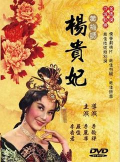 杨贵妃 香港版