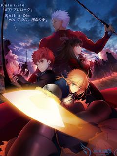 Fate/stay night UBW