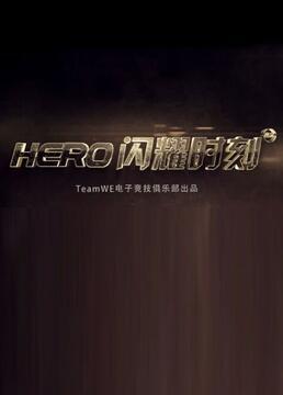 hero闪耀时刻剧照