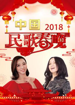 中国民歌春晚2018剧照