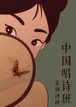 中国唱诗班
