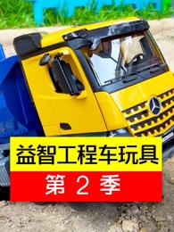 益智工程车玩具第二季剧照