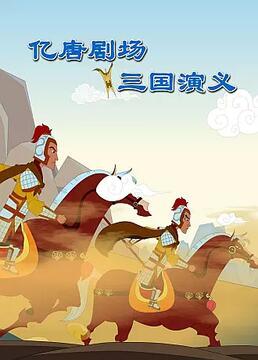 亿唐剧场之三国演义剧照