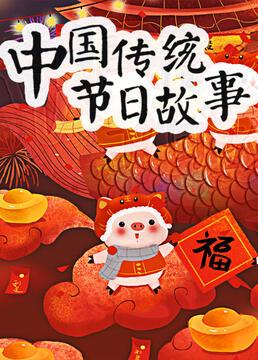 中国传统节日故事剧照