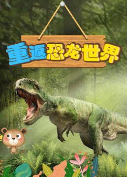 重返恐龙世界剧照