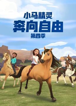 小马精灵奔向自由第四季剧照