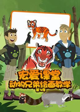 宏爱课堂动物兄弟绘画教学第三季剧照