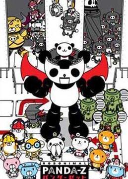 熊猫z剧照