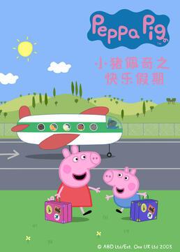 小猪佩奇之快乐假期剧照