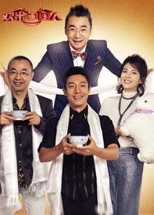 欢乐中国人第一季剧照