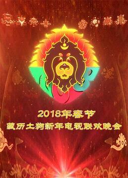 2018春节藏历新年电视联欢晚会剧照