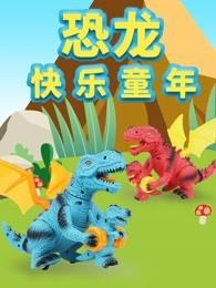恐龙快乐童年剧照