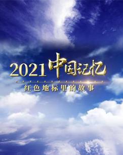 2021中国记忆红色地标里的故事剧照