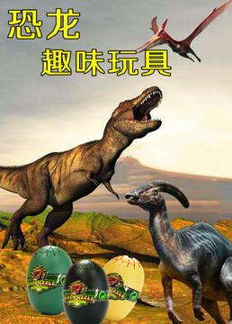 恐龙趣味玩具剧照