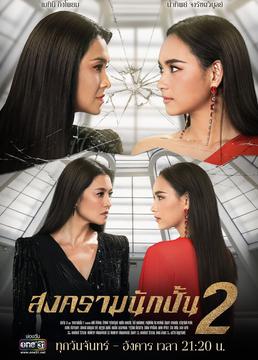 星途叵测第二季泰语版剧照