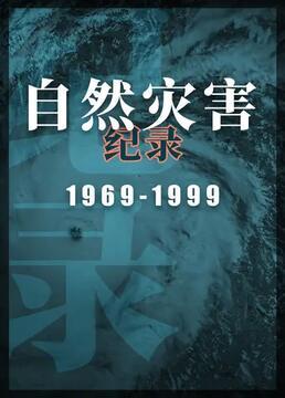 自然灾害纪录19691999剧照