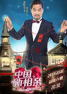 中国新相亲第二季剧照