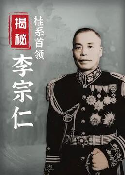 揭秘桂系首领李宗仁剧照