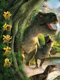奇幻恐龙岛剧照