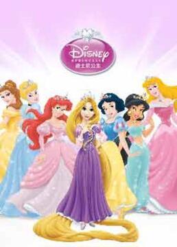 迪士尼公主精彩世界剧照