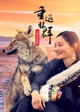 重返狼群10周年特别纪念版剧照