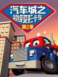 汽车城之超级变形卡车第二季剧照