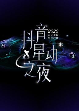 2020抖音星动之夜剧照