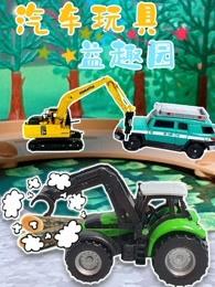 汽车玩具益趣园剧照