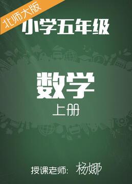 北师大版小学数学五年级上册杨娜剧照