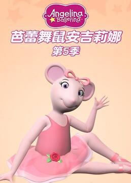 芭蕾舞鼠安吉莉娜第五季剧照