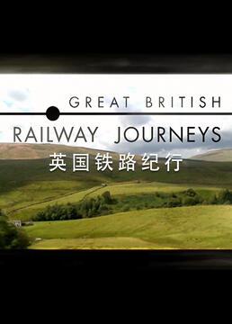 英国铁路纪行第八季剧照