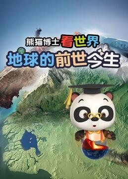 熊猫博士看世界地球的前世今生剧照