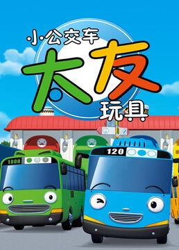 小公交车太友玩具第一季