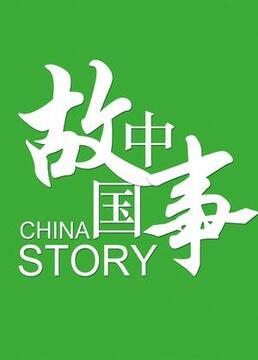 中国故事剧照