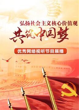 中国梦展播作品剧情类剧照