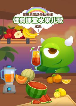 怪物课堂水果儿歌英语启蒙场景认知课水果第一季剧照