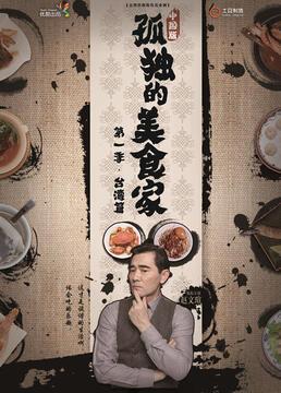 孤独的美食家中国版