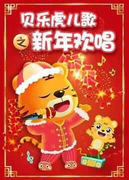贝乐虎儿歌之新年欢唱剧照