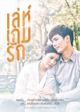 爱在旅途之反转爱情泰语版剧照