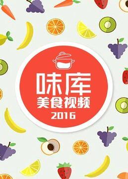 味库美食视频剧照
