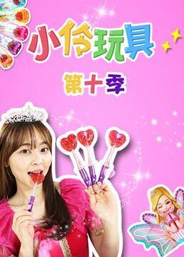 小伶玩具第十季剧照
