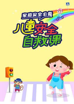 家庭安全必备儿童安全自救课剧照