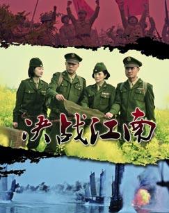 决战江南剧照