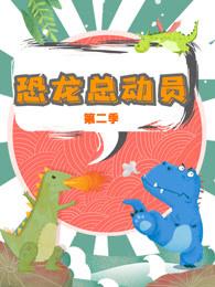 恐龙总动员第二季剧照