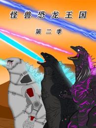 怪兽恐龙王国第二季剧照