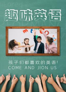 趣味英语孩子们都喜欢的英语剧照