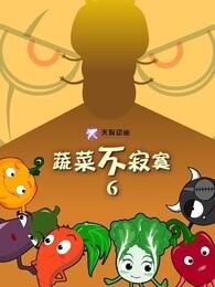 蔬菜不寂寞第六季