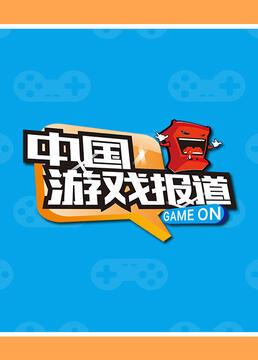中国游戏报道剧照